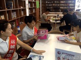 """运城新华书店投身""""图书借阅""""行业"""