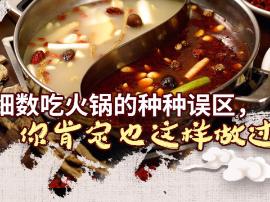 肉类涮得越嫩越好?细数吃火锅的误区
