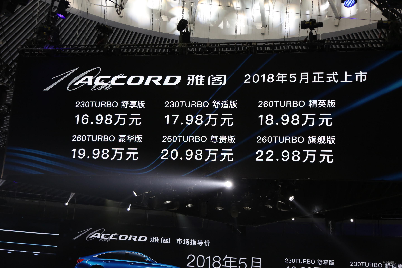仅1.5T 广汽本田新一代雅阁售16.98万起