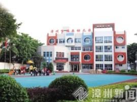 漳州市残疾人康复教育中心情系群众 呵护成长
