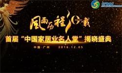 中国家居业名人堂11位当选
