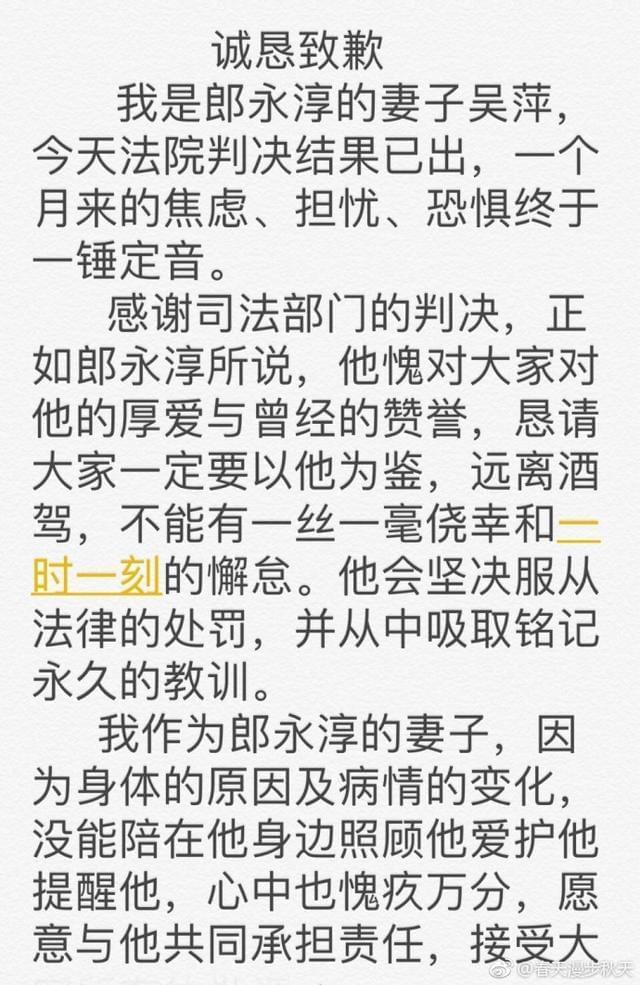 郎永淳夫人发道歉声明:没能在身边提醒他 愧疚万分