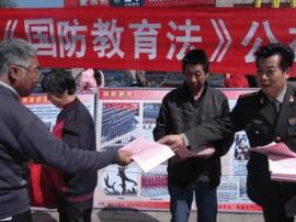 唐山市举办活动纪念《国防教育法》颁布16周年