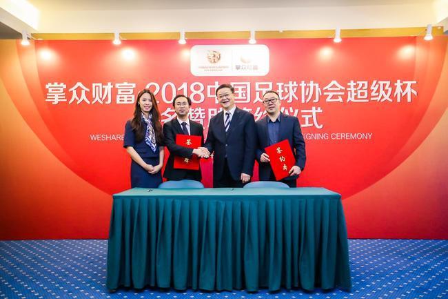 中国足协超级杯迎新冠名赞助商 2月26日虹口开战