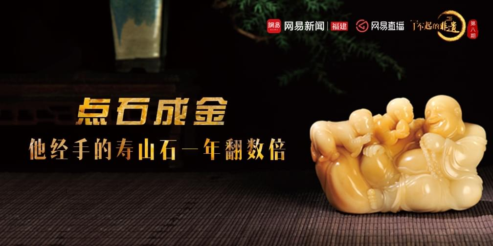 """玩转天价寿山石 揭上千年""""国石""""神秘面纱"""