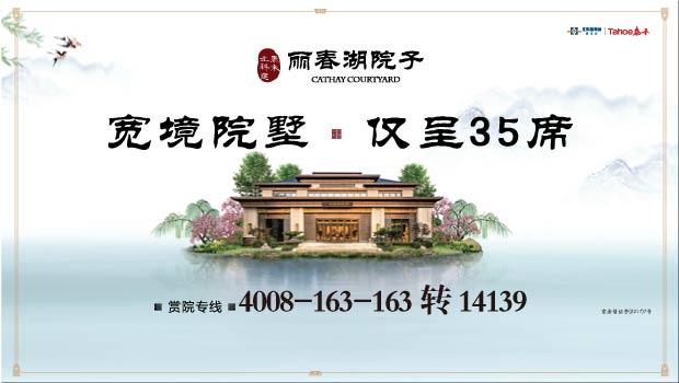 院赏风华,悦3500亩生态大湖