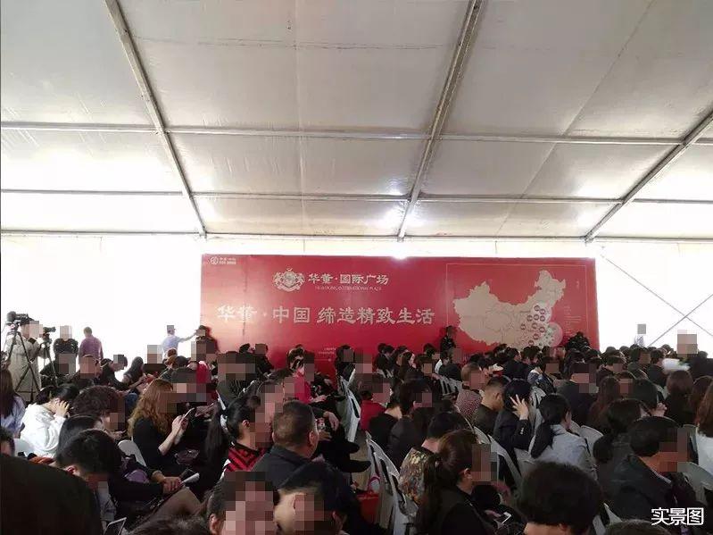 燃爆| 华董·国际广场首开告罄,再创传奇!