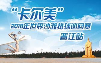 """""""卡尔美""""2018世界沙滩排球巡回赛晋江站"""