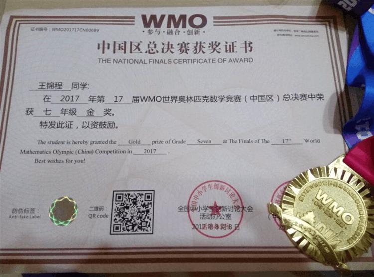 重庆学子获世奥赛中国区决赛金奖
