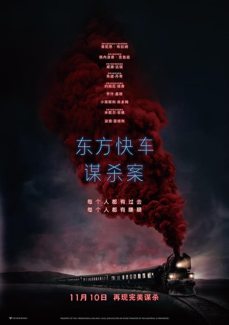 【东方快车谋杀案】血色将至版海报