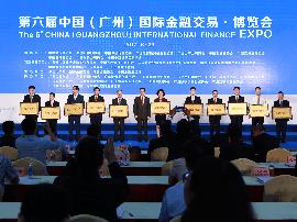 第六届中国(广州) 国际金融交易博览会在广州启动