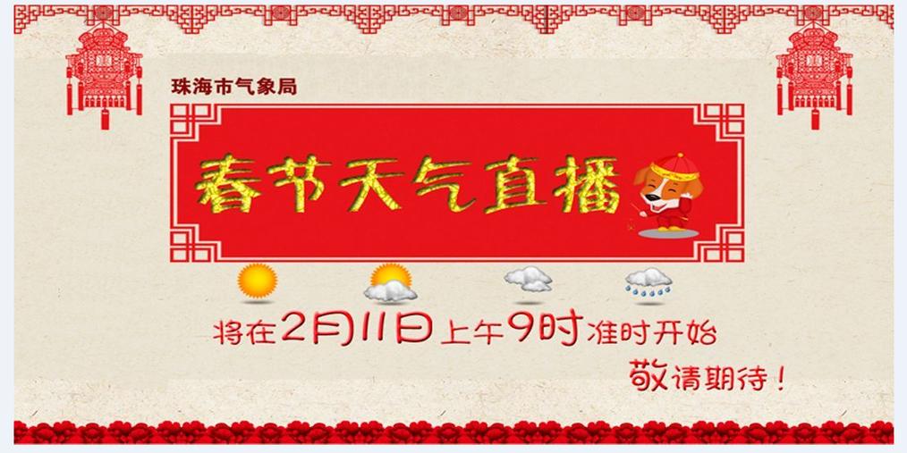 珠海新春特辑——春暖回家路,气象伴您行