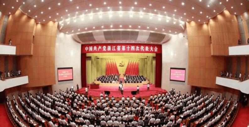 浙江省第十四次党代会隆重开幕