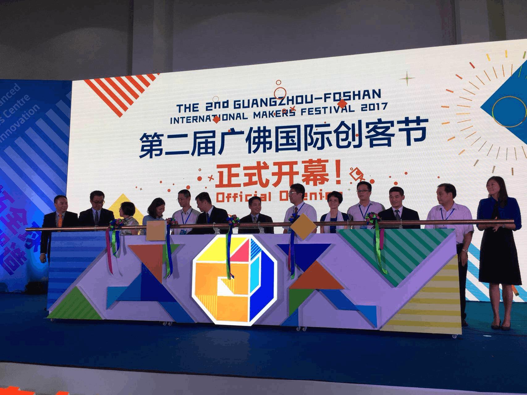 中外创客齐聚南海 第二届广佛国际创客节开幕