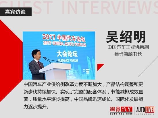 中国汽车工业协会副会长兼秘书长吴绍明