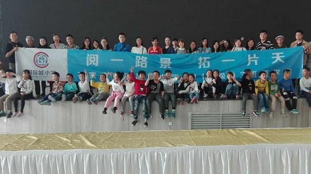 国际城小学二(3)班 体验