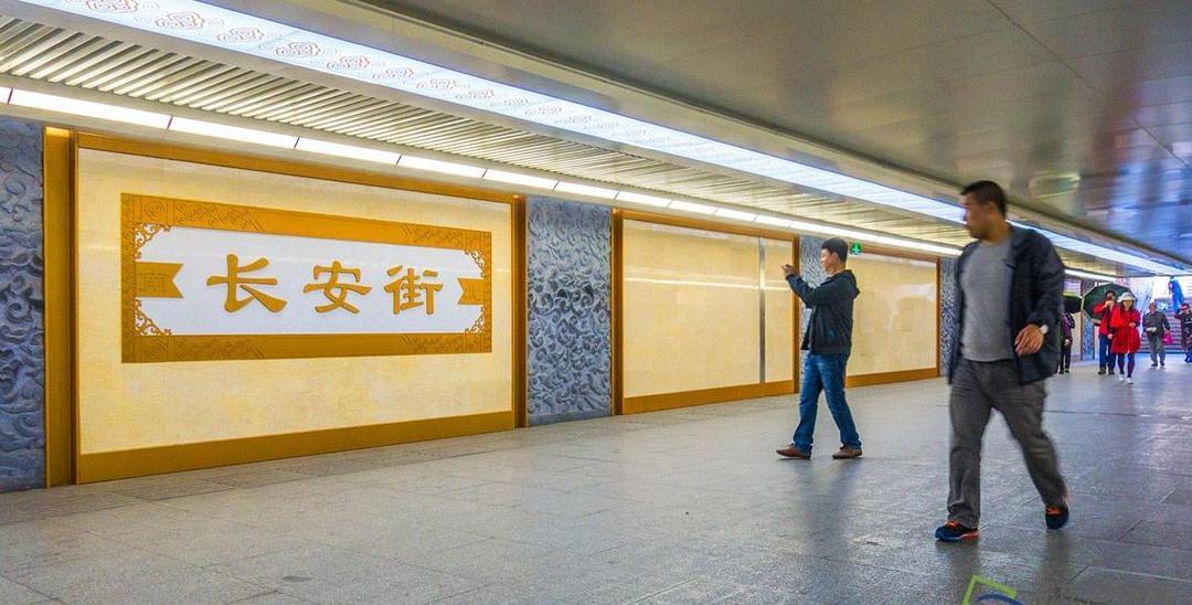 北京长安街25座地下通道颜值升级