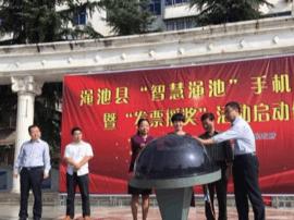 """渑池县举行""""智慧渑池""""手机台上线暨发票摇奖活动"""