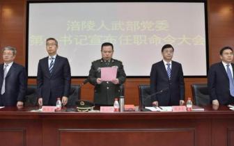 涪陵书记周少政:推进国防动员事业创新发展