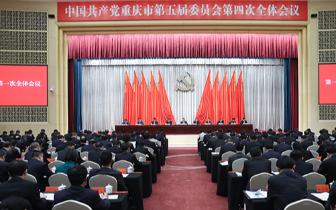 中共重庆市委五届四次全会召开  全面贯彻习近平总书记