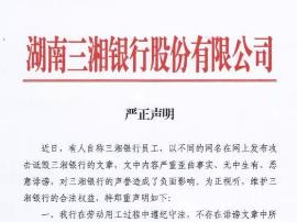 """湖南三湘银行的""""严正声明""""来了!"""