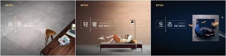 意特陶新现代主义发布会胜利召开 品牌升级遇见新视界