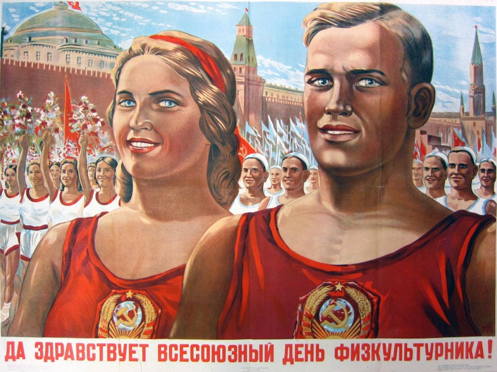 苏联的体育宣传画