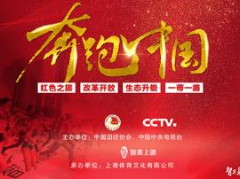 奔跑中国下半年赛历 北马9月17日开赛