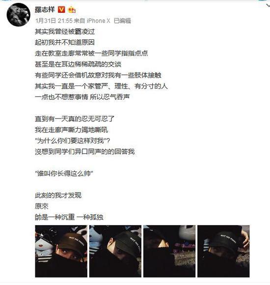 罗志祥自曝遭霸凌经历 粉丝看完集体吐槽