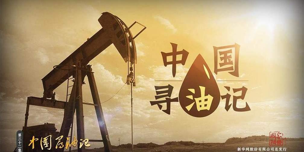 《国家相册》第三十二集:中国寻油记