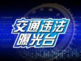 壶关交警大队曝光逾期未检验重型货车