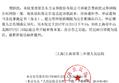 乐视网2亿股权质押违约 东方证券状告贾跃亭兄长