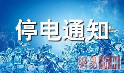 25日忻州停电信息