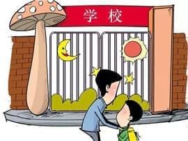 北京市教委:房产不符合居住条件不作为入学资格