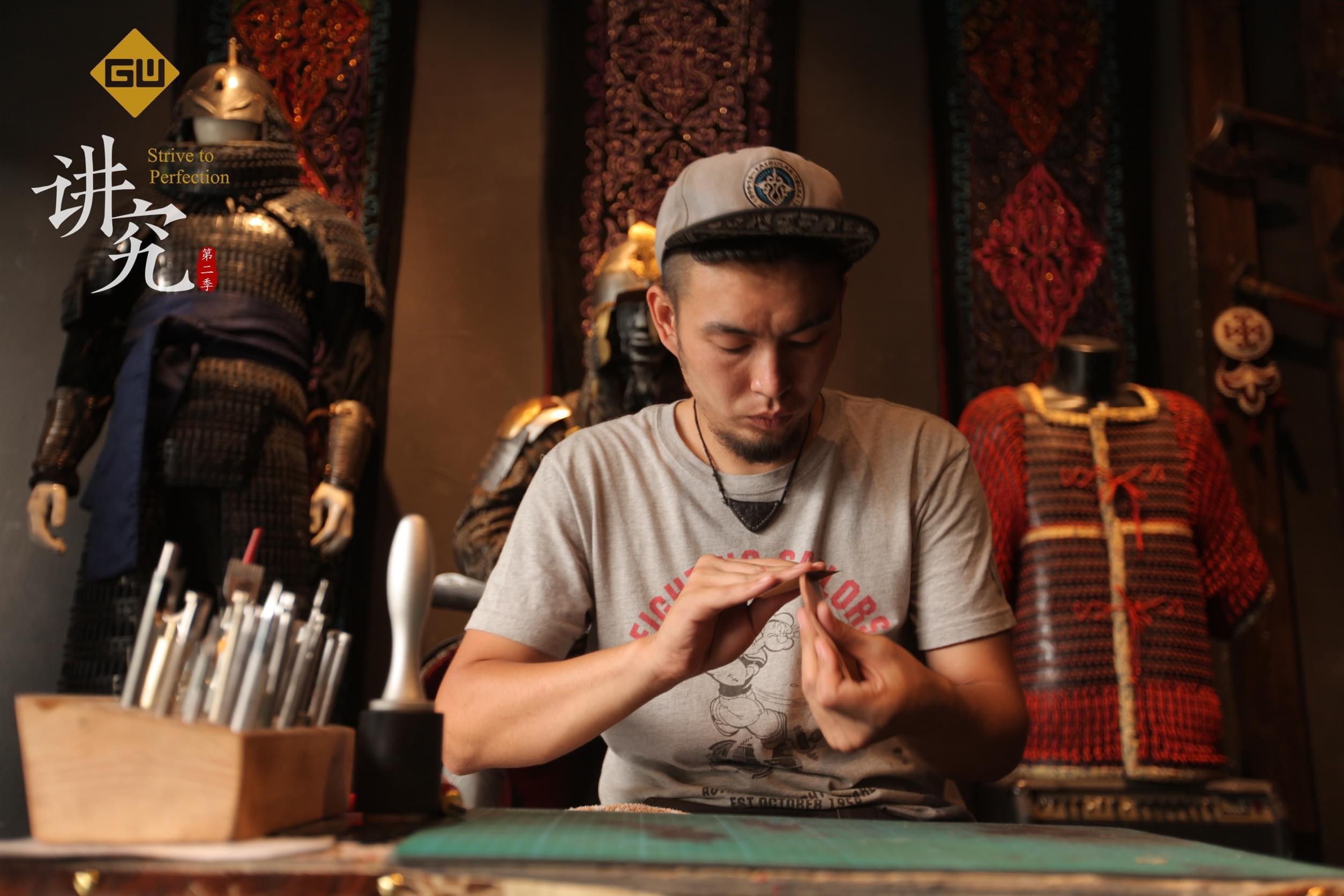 纪录片《讲究》第二季上线 蒙古小伙打造传统铠甲