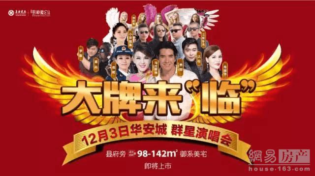 倒计时7天 12月3日华安城群星演唱会 震撼来袭!
