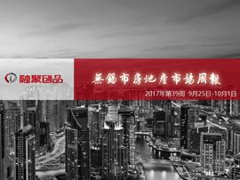 融聚周刊:2017年第39周无锡市房地产市场周报