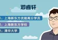 """上海新东方优能高分学员邓睿轩:百科全书式""""大佬"""""""