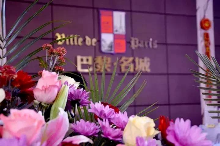 """巴黎名城2018年第一期新年""""家音""""喜讯!"""
