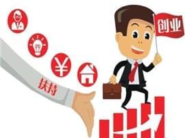 宜昌高校毕业生创业补贴政策出炉 可补贴5000元
