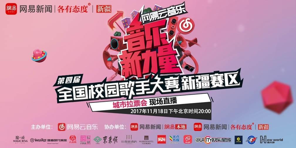 直播丨网易云音乐全国校园歌手大赛——北京路汇嘉时代