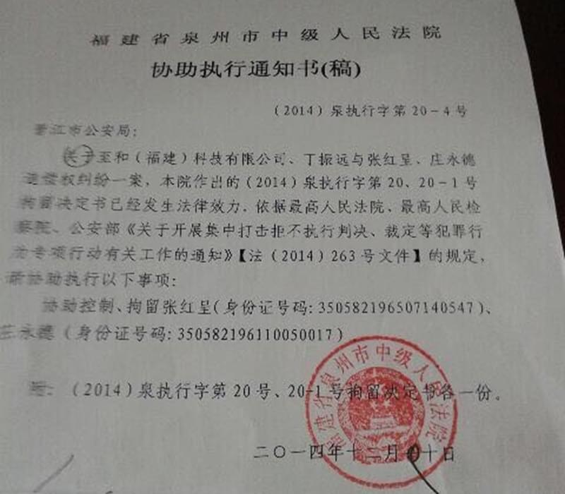 2014年泉州市中级法院向晋江公安局出具的协助拘留通知书