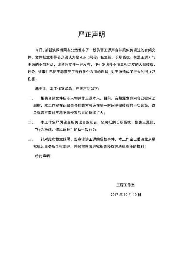 王源工作室谴责仿冒声音行为 将坚决抵制私生饭