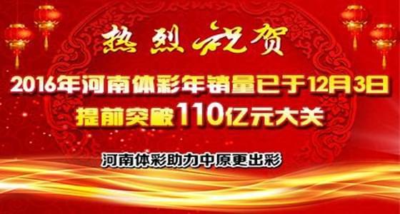 110.25亿!河南体彩2016年销量已提前28天突破年度