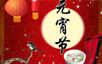 """正月十五为何称为""""元宵节""""?"""