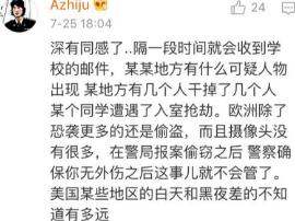 在美留学生感叹中国安全:不用担心被枪崩