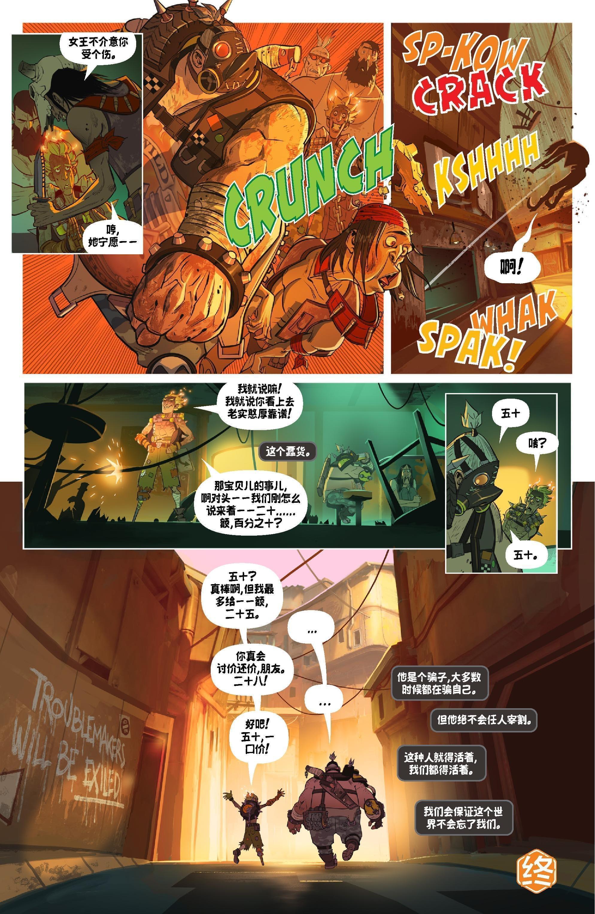 守望先锋新漫画《废土》公布 澳洲二人组集结!