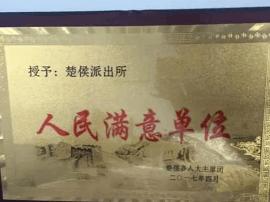 """临猗公安局楚侯派出所被评为""""人民满意单位"""""""