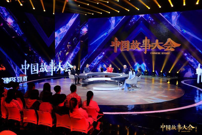 《中国故事大会》聚焦老百姓衣食住行