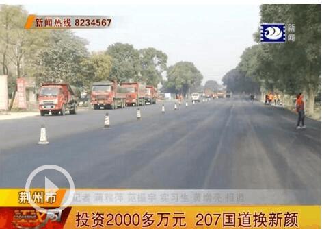 207国道荆州区段工程基本完工 旧貌如今换新颜